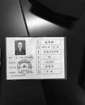 """""""赵茂林""""一身军装在福州大学高调求婚"""