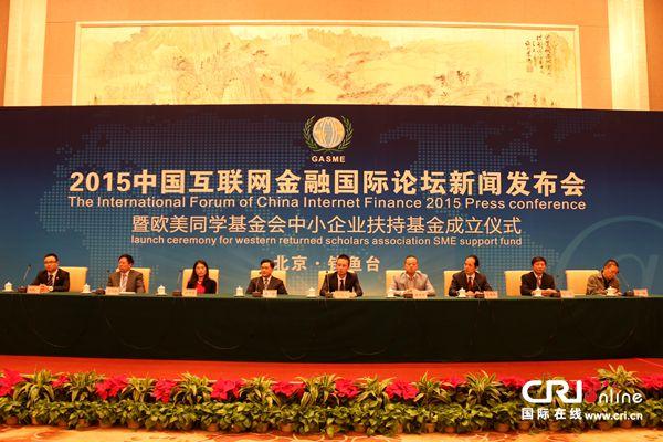 中国金融网论坛_2015中国互联网金融国际论坛将在宁波举办(组图)-搜狐滚动