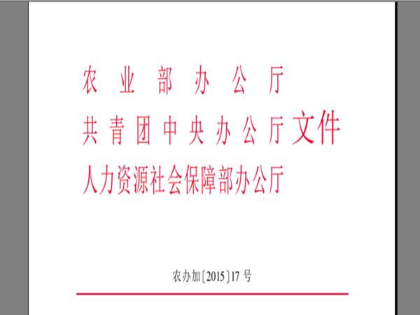 (国发〔2015〕32号),《国务院办公厅关于支持农民工等人员返乡创业的