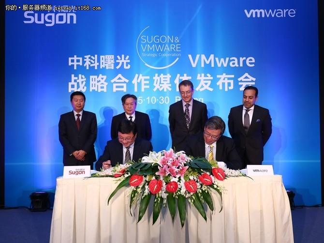 中科曙光与VMware签署战略合作协议