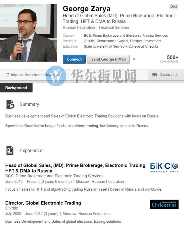 在BCS之前,George Zarya在俄最大的私人银行Otkritie,任职全球电子交易部门总监,主管BD和销售工作。该银行在高频交易方面也颇为有名。