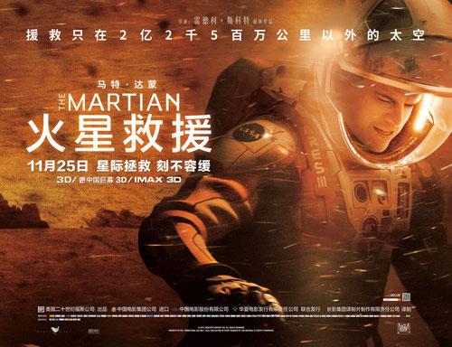 《火星救援》横版中文终极海报