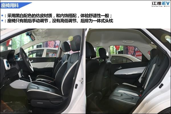 胜任通勤任务 江淮iEV5纯电动汽车实拍图解高清图片
