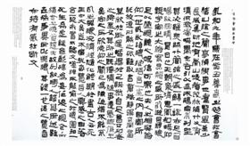 隶书八条屏《兰亭序》图片