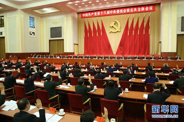 中国共产党第十八届中央委员会第五次全体会议,于2015年10月26日至29日在北京举行。中央政治局主持会议。 新华社记者 黄敬文
