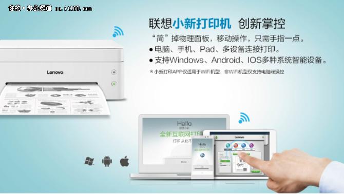 联想小新打印机创新掌控颠覆打印新玩法
