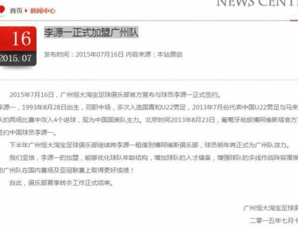 网曝恒大去年曾官宣签约李源一随后秒删
