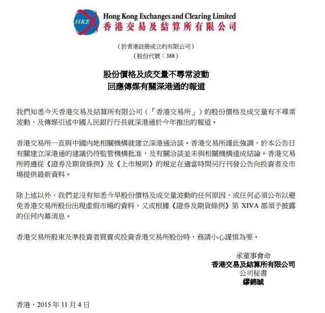 央行:周小川深港通的评论摘自5月27日讲话
