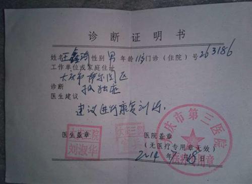 """黑龙江大庆:鑫琦""""来自星星的孩子"""""""