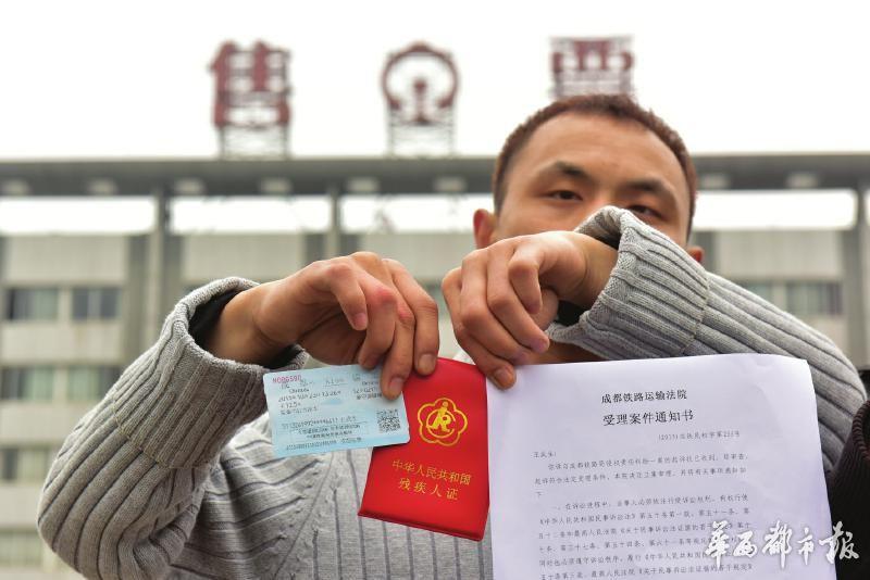 11月4日,伤残人采办火车票未享用半价优惠状乐成都铁路局。法院已禁驳回。