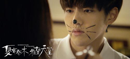 吴亦凡饰演的夏木被画猫脸