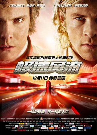《极速风流》中文版海报
