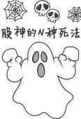 """漫话财经 第32期:股神的N种""""死法"""""""