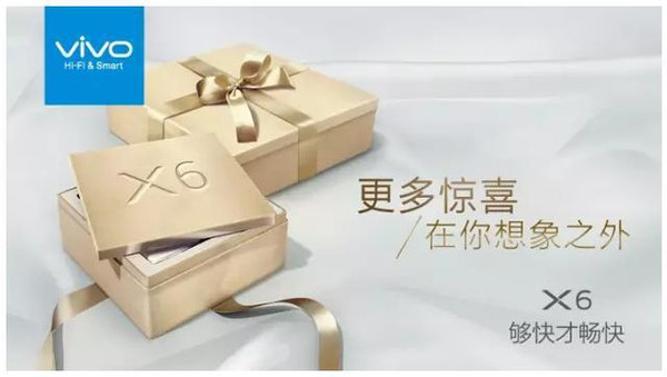 vivox6春节手绘海报
