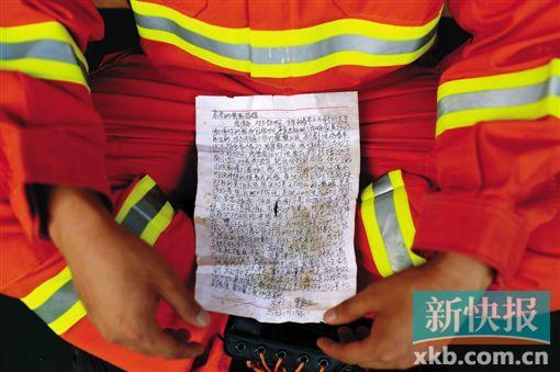 消防员们带着遗书进火场已是个公开的秘密(1)