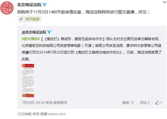 北京海淀法院民间微博截图。