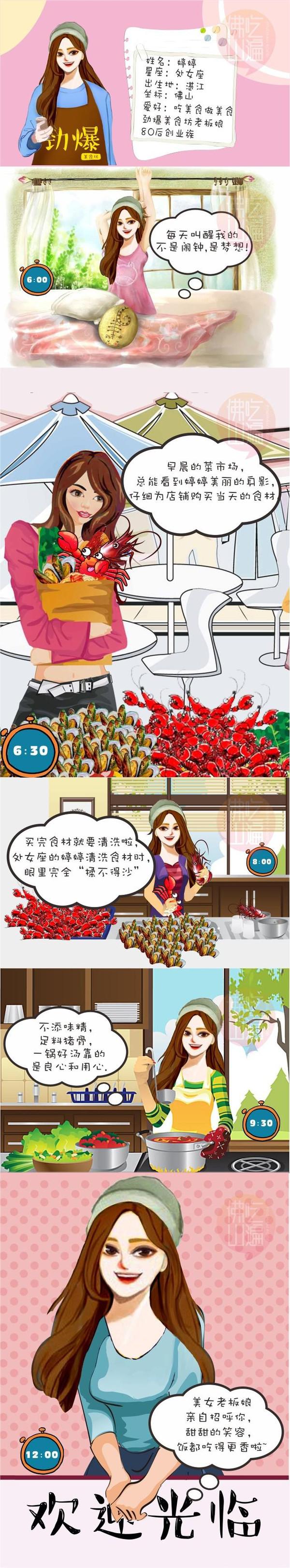"""【佛山美食】""""花甲西施""""惊现佛山,美味和人气一"""