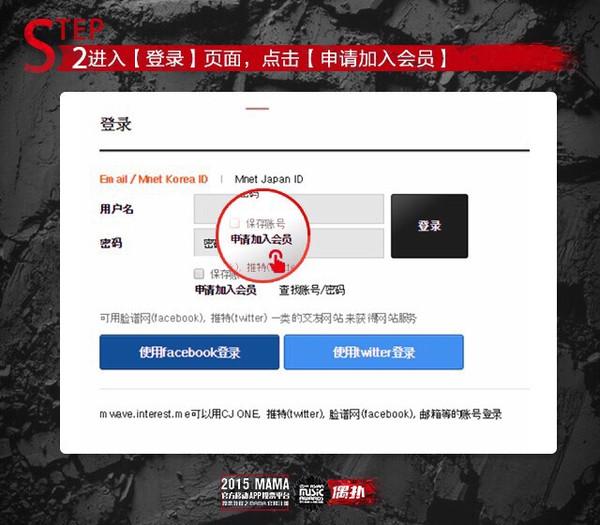 【新闻】2015mama投票官网注册方法 投票网址 直播