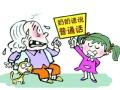 上海人学普通话