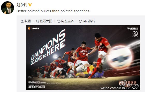 刘永灼引名言激励恒大:确定目标后要做实际行动
