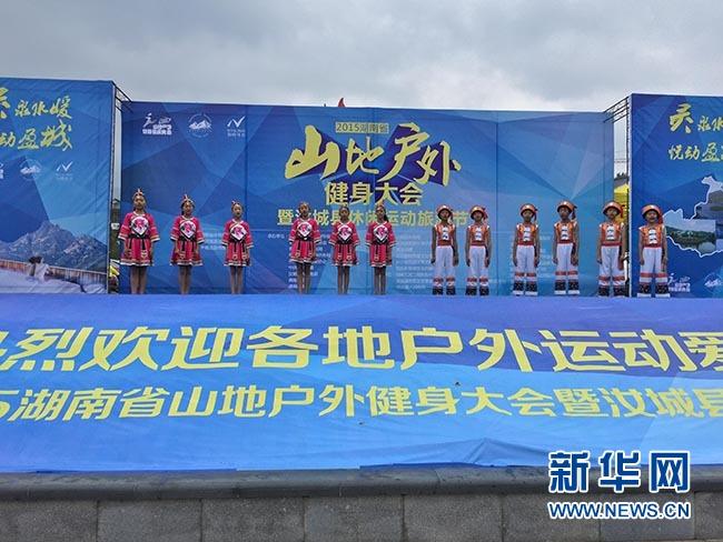 好客的畲族小朋友用民歌欢迎全国各地户外活动爱好者(潘娜摄)