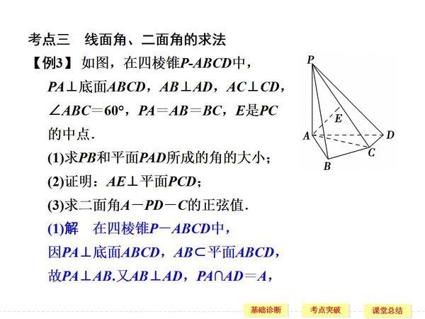 高中数学立体几何之线面垂直