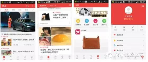 腾讯&网易&搜狐&今条新闻客户端竞品分析