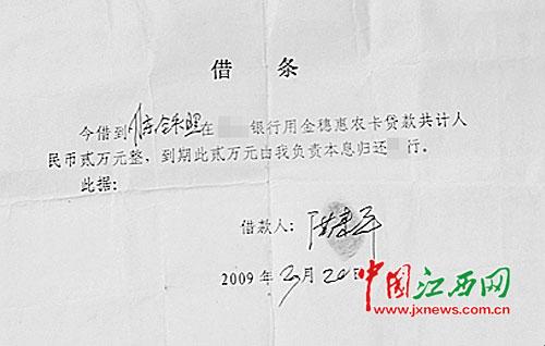 江西多位村民掉入惠农贷款圈套:贷3万只得1万