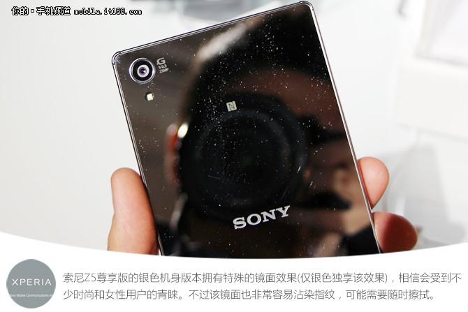 索尼Z5尊享版外观点评 银色镜面是亮点