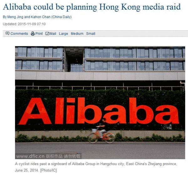 媒体称阿里巴巴拟收购香港南华早报