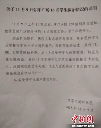 当天午时,接纳受伤小门生的南京市浦口病院公布的状况阐明。