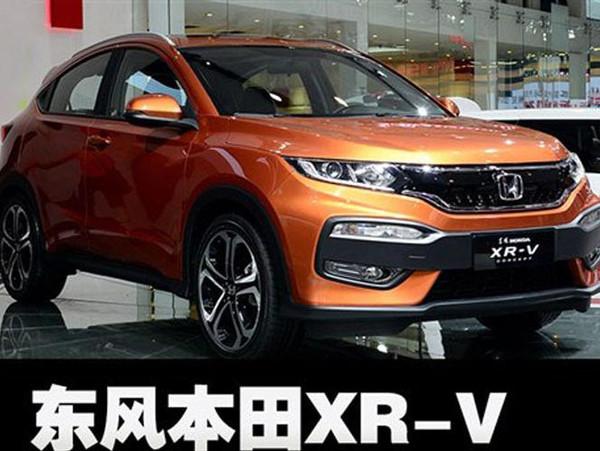 马自达要出7座SUV 本田XR V新款上市高清图片