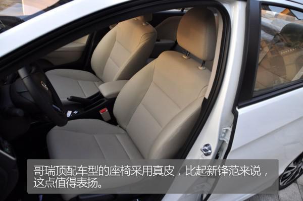 CVT价格版性价比最优东本哥瑞v价格风尚-搜狐宝骏310w舒适版2017款手册图片