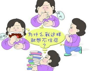 压力性尿失禁是在一些活动中如:咳嗽,打喷嚏,举东西,大笑或运动中尿液