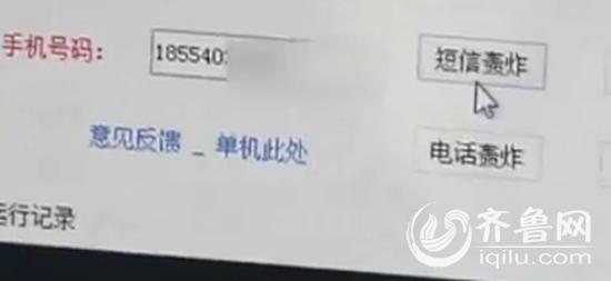 记者在网上找到了类似的短信轰炸机软件。(视频截图)