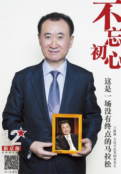 ...富豪榜王健林成为中国内地首富 根据彭博华人富豪榜和亚洲富...