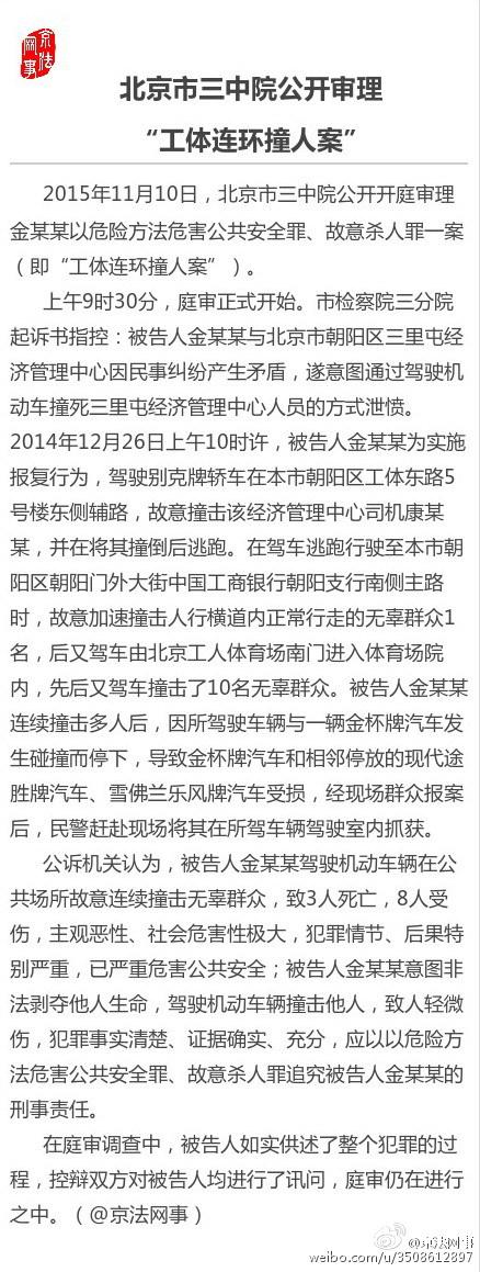 北京工体连环撞人案开庭 被告人被控故意杀人罪