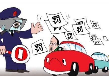 驾驶临时号牌车辆能躲避罚款吗