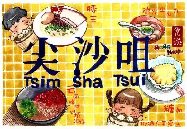香港手绘街头美食地图