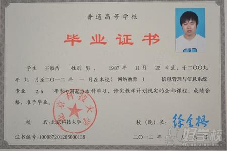北京成人教育_按北京科技大学学位管理有关规定,由我校授予相应的成人高等教育学士