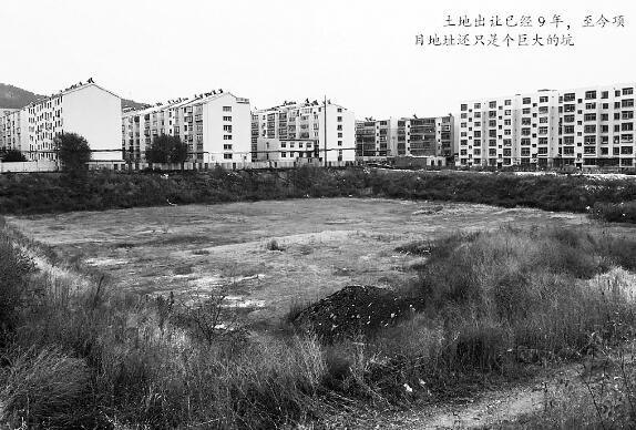 土地出让已经9年,至今项目地址还只是个巨大的坑
