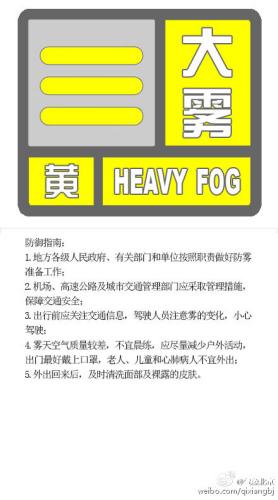 中新网11月11日电 据北京市气象局官方微博消息,北京市气象台11日16时30分发布大雾黄色预警信号,预计11日夜间至12日上午,本市将出现大雾天气,部分地区能见度低于500米,请注意防范。