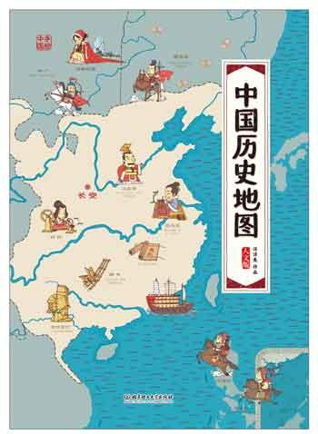 中国历史地图:画给孩子们的中国史
