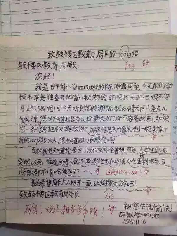 《致鼓楼区教诲局局长的一封信》