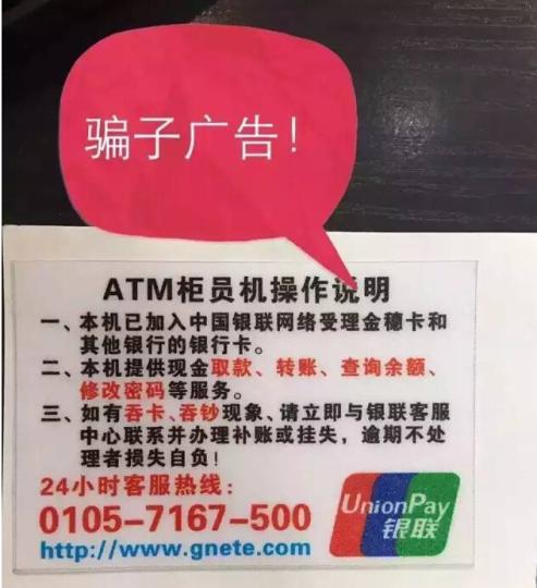 """图为犯罪分子将ATM机的出钞口堵住,在屏幕侧面粘贴假的""""操作说明""""、""""客服电话""""。 警方供图"""