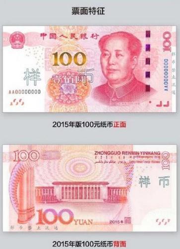 新版百元人民币。 来自央行