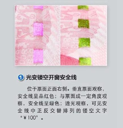 防伪标识二:光彩光变数字。 来自央行