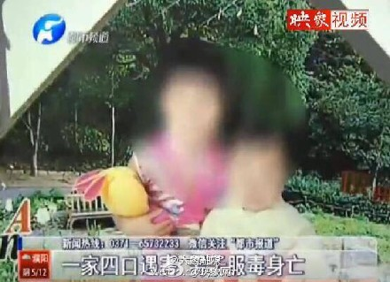 河南西平县一家四口被害 凶手服毒自杀