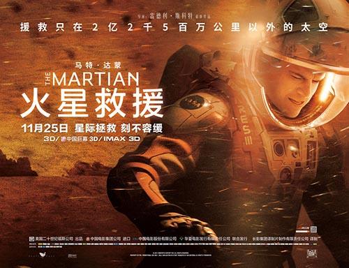 《火星救援》横版海报