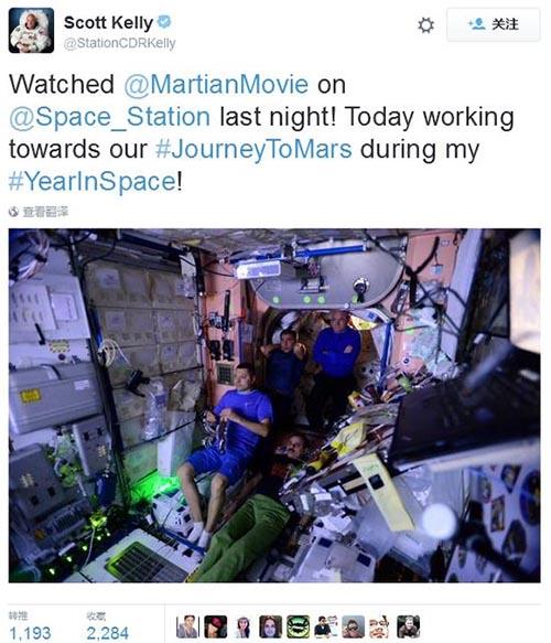 《火星救援》在太空办首映